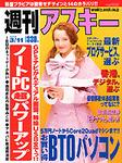 週刊アスキー3月11日号(2月26日発売号)