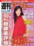 週刊アスキー3月18日号(3月4日発売)