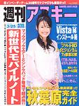週刊アスキー3月25日号(3月11日発売)