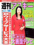 週刊アスキー4月1日号(3月17日発売)
