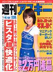 週刊アスキー4月8日号(3月25日発売号)