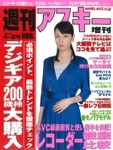 週刊アスキー増刊『デジギア200機種大購入』 3/28発売!