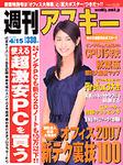 週刊アスキー4月15日号(4月1日発売号)