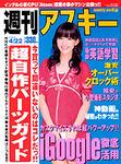 週刊アスキー4月22日号(4月8日発売号)