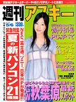 週刊アスキー5月6日号(4月22日発売号)