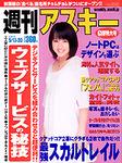 週刊アスキー5月13.20日号(4月28日発売)