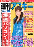 週刊アスキー6月3日号(5月20日発売)