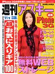 週刊アスキー7月1日号(6月17日発売号)