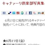 キャナァーリ倶楽部写真集イベント、参加特典を追加!