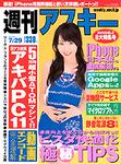 週刊アスキー7月29日号(7月15日発売)
