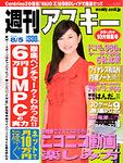 週刊アスキー8月5日号(7月22日発売)