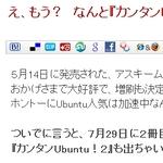 え、もう? なんと『カンタンUbuntu!2』発売に!
