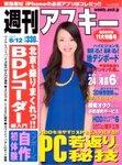 週刊アスキー8月12日号(7月29日発売)