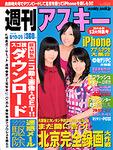 週刊アスキー8月19・26日号(8月4日発売)