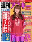 週刊アスキー9月2日号(8月18日発売)