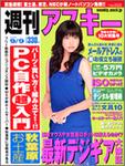 週刊アスキー9月9日号(8月26日発売)