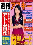 週刊アスキー9月16日号(9月2日発売)