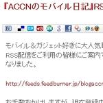 『ACCNのモバイル日記』RSS変更のお知らせ