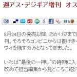 週アス・デジギア増刊 オススメ特集トップ3