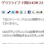 ゲリラライブ:F岡SHOWストリーミング中!(終了)