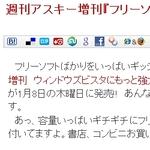 週刊アスキー増刊『フリーソフト777 09年版』でます!
