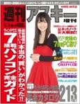 週アス増刊・別冊・書籍 ブロガーレビュー・プログラム