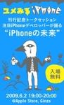 6/2は『ユメみるiPhone』刊行記念トークショーへ!
