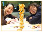 週デジ(5/23放送) 未来の人間国宝を聞く!!