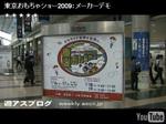 東京おもちゃショー2009、イベントレポート