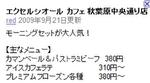 【アキバ食い倒れ部】エクセルシオール カフェ 秋葉原中央通り店