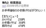 【アキバ食い倒れ部】梅もと 秋葉原店