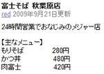 【アキバ食い倒れ部】富士そば 秋葉原店
