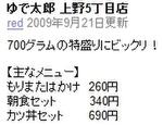 【アキバ食い倒れ部】ゆで太郎 上野5丁目店