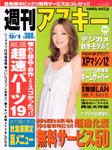 週刊アスキー9月1日号(8月17日発売)