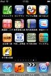ACCNオススメ夏のiPhoneアプリ