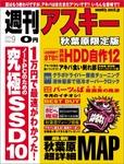 週刊アスキー 秋葉原限定版 9月号(8月27日配布)