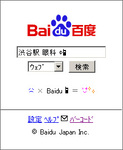 日本初! ケータイで絵文字を使って検索ができる!? Baidu モバイルβが登場