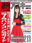週アス増刊『ウィンドウズ7搭載パソコン完全ガイド』が12月10日発売です