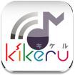 J-WAVEが聴けるiPhoneアプリに惚れた!