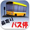 最寄りのバス停を探せるiPhoneアプリに惚れた!