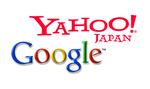 Yahoo! Japanが検索エンジンにGoogleを採用(写真追加)