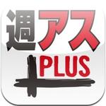 週アスのiPhoneアプリ『週刊アスキーPLUS for iPhone』をアップデートしました(iPhone5に対応)