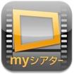 映画情報「myシアター」HD