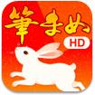 筆まめ年賀2011 for iPad HD