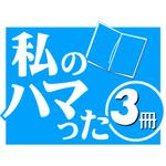 【私のハマった3冊】Hanako、年収、隈研吾 それぞれの視点から見る都市論