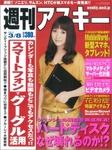週刊アスキー3月8日号(2月22日発売)