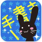 【iPhoneアプリ】手書きフォントで写真にコメントをつける『手書き風カメラ』