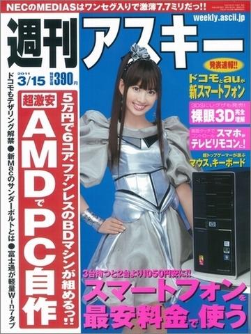 週刊アスキー3月15日号(3月1日発売)