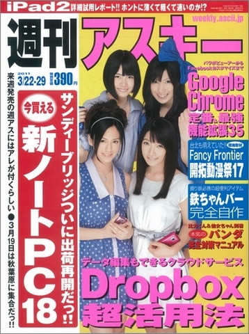 週刊アスキー3月22・29日合併号(3月8日発売)