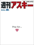 週刊アスキー4月5日号(3月22日発売)